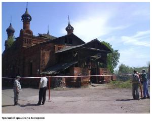 Храм Святой и Живоначальной Троицы с. Бисерево